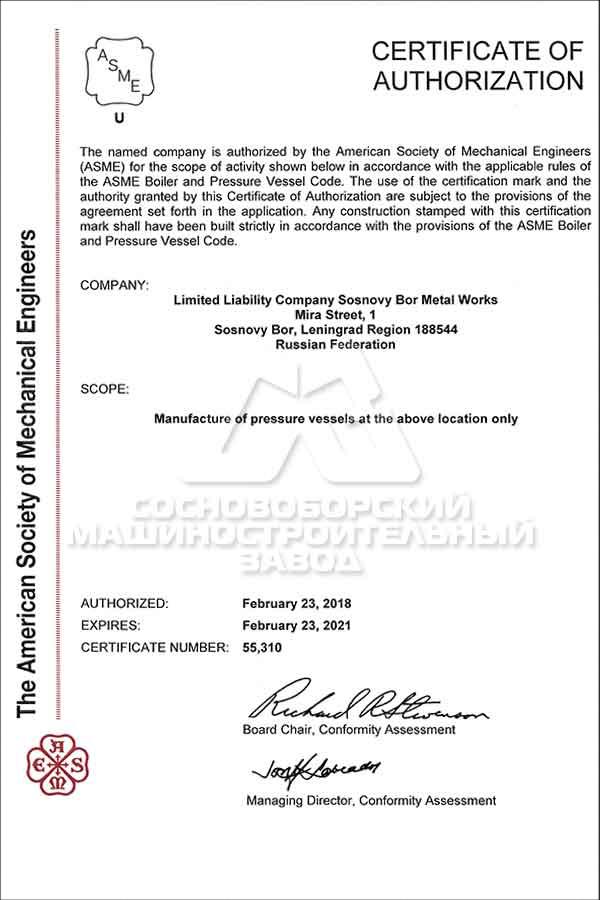 Сертификат ASME на право проектирования и производства сосудов работающих под давлением с использованием клейма (U)