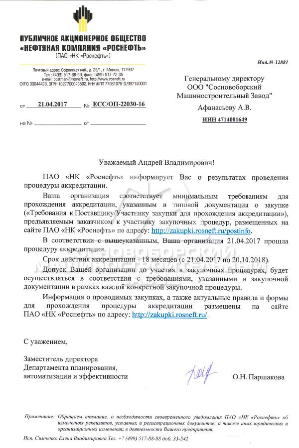 Положительное заключение на право участия в закупочных процедурах  ПАО  «НК «Роснефть»