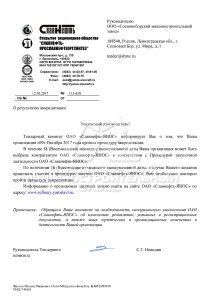 Аккредитация ОАО «Славнефть-ЯНОС»
