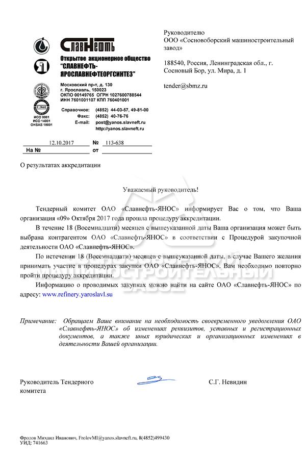 Положительное заключение на право участия в закупочных процедурах  ОАО «Славнефть-ЯНОС»