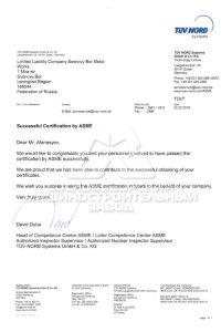 СМЗ подтвердил требованиям стандартам ASME