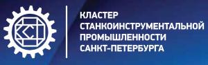 Кластер станкостроения СПб