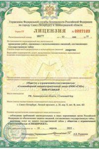 Лицензия ФСБ (ООО «СМЗ»)