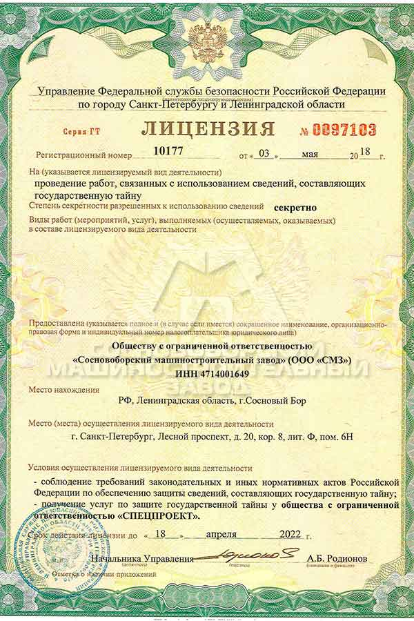 Лицензия ФСБ на осуществление деятельности с использованием сведений, составляющих государственную тайну
