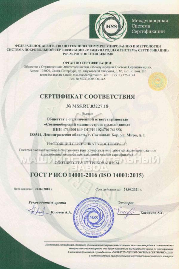 Сертификат соответствия системы менеджмента качества (ГОСТ Р ИСО 9001-2015)