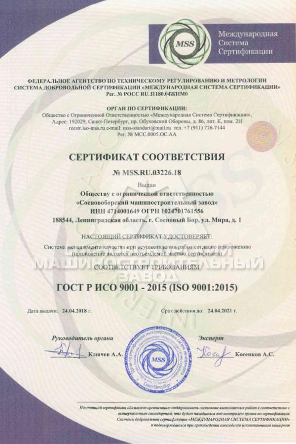 Сертификат соответствия системы экологического менеджмента (ГОСТ Р ИСО 14001-2016)