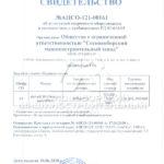 Свидетельство НАКС об аттестации сварочного оборудования