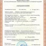Атомная лицензия Ростехнадзора